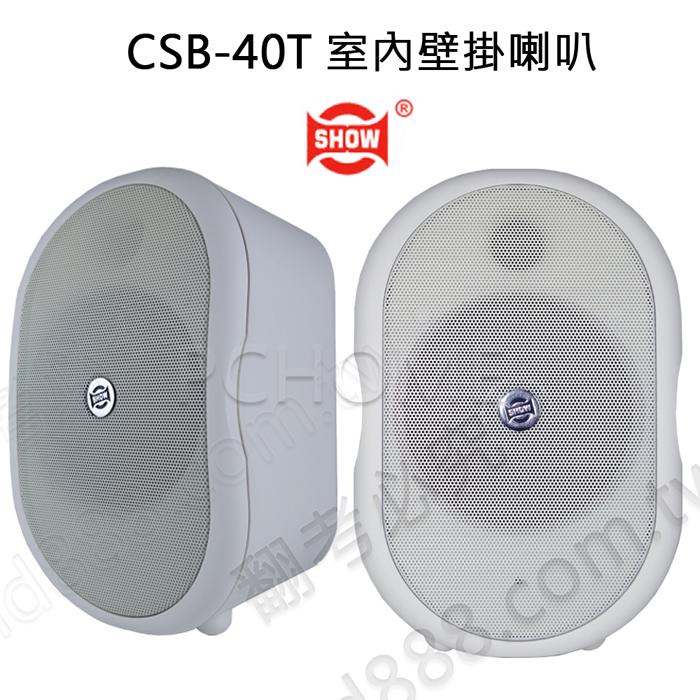 SHOW CSB-40T 室內壁掛式喇叭