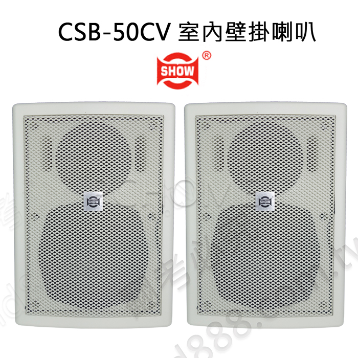 SHOW CSB-50CV 室內壁掛式喇叭