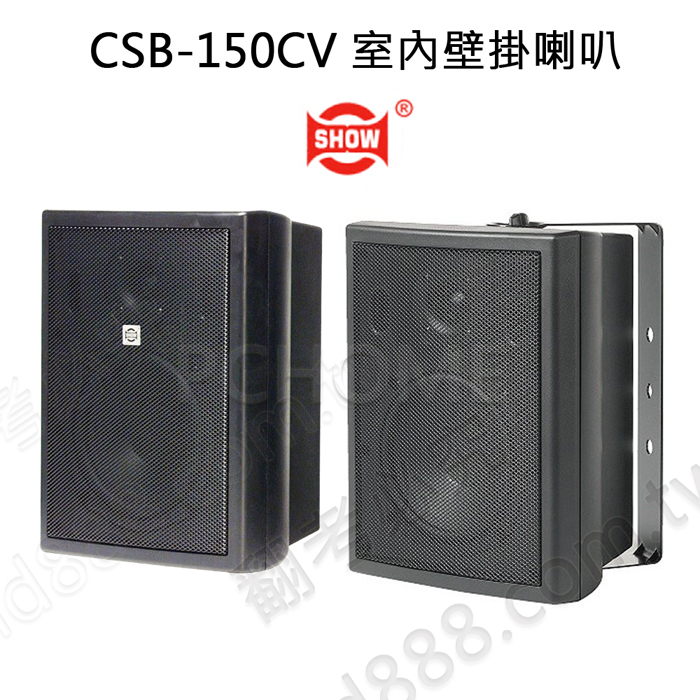 SHOW CSB-150CV 黑